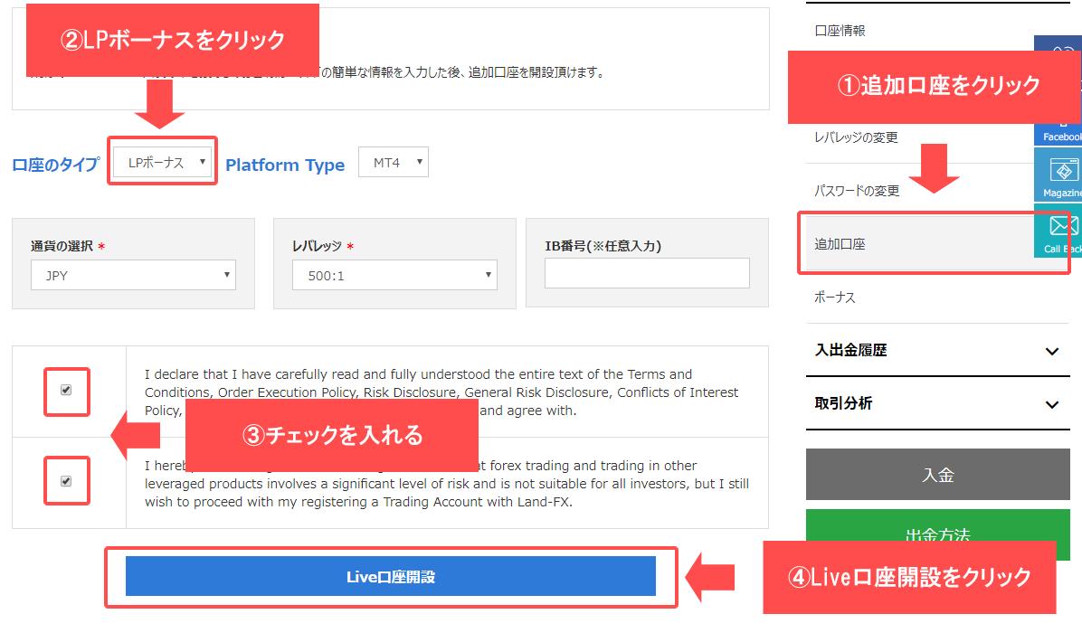 LANDFX既存ユーザーのLPボーナス口座の申請方法