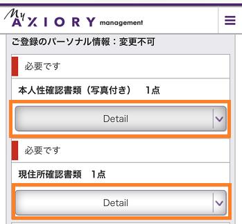 Axioryに提出する書類の種類を選択する