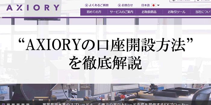 Axioryの口座開設方法を徹底解説