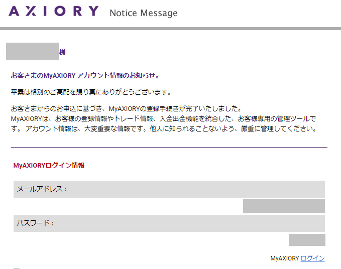 Axioryのアカウント情報お知らせメール