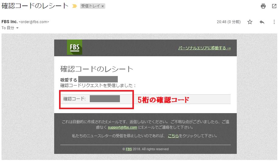 FBSから届く確認コードが記載されたメール