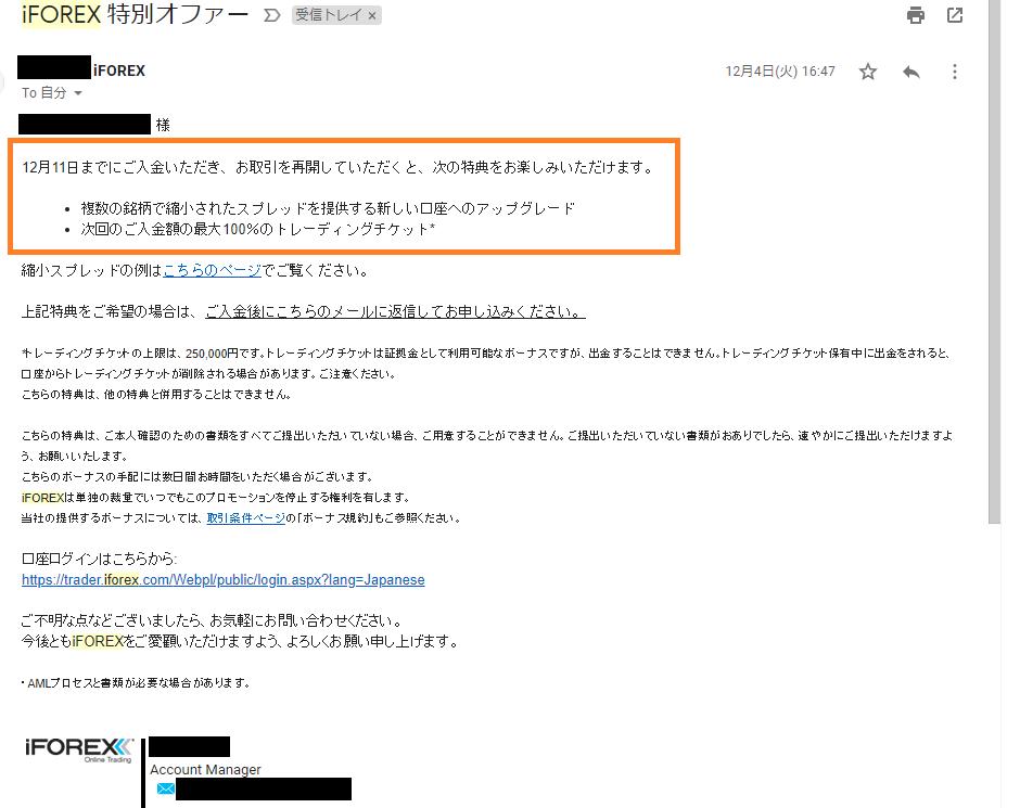 iFOREXから届いた特別キャンペーンの案内メール