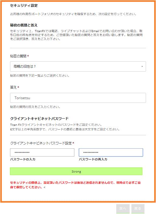 セキュリティ設定で秘密の質問・クライアントキャビネットパスワードを設定する