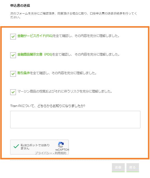 申込書の送信フォームで各種チェックボックスにチェックを入れる