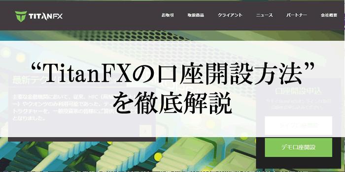 TitanFXの口座開設方法を徹底解説