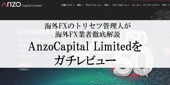 AnzoCapital Limitedの評判!利用価値の有無を強み弱みから解説のアイキャッチ