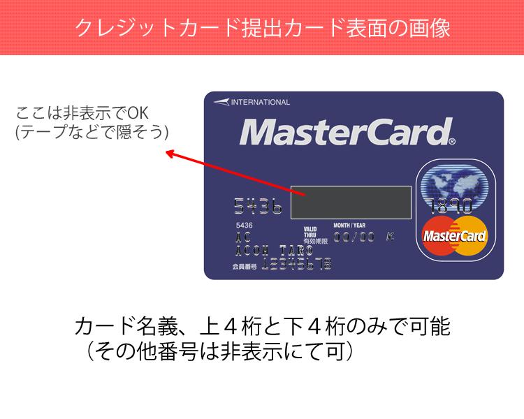 GEMFOREXで提出するクレジットカード表面の画像