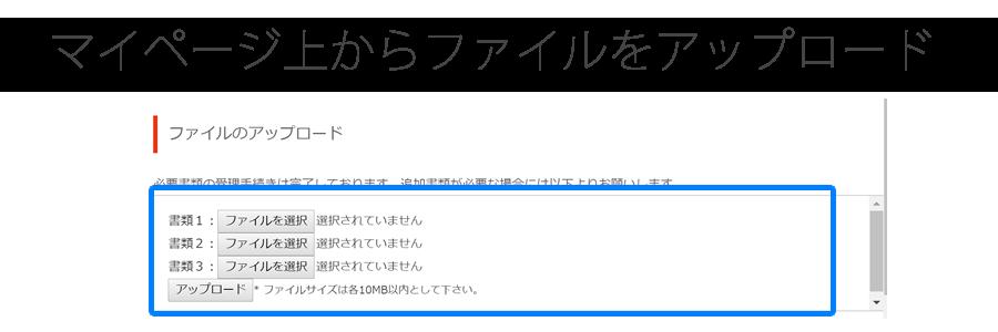 GEMFOREXマイページ上からファイルをアップロードしよう