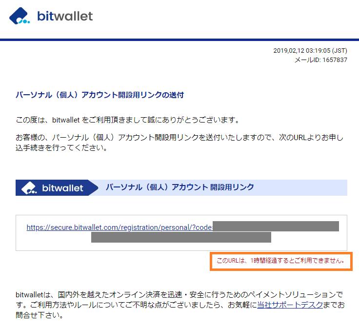 bitwalletの認証メール