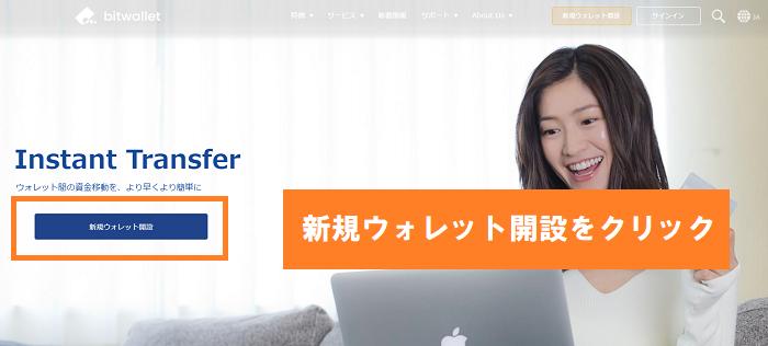 bitwallet公式ページで「新規ウォレット開設」をクリック