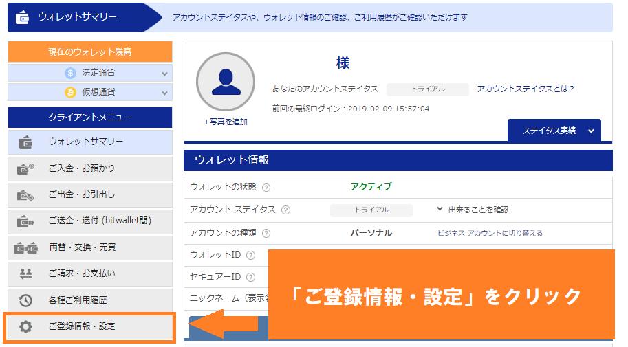 ご登録情報・設定をクリック