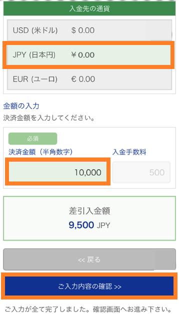 入金先の通貨を選択し、決済金額を入力する