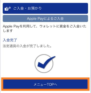Apple Payの入金完了画面