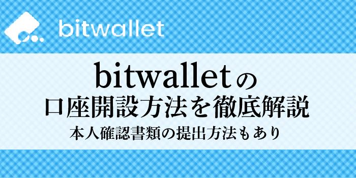 bitwalletの口座開設方法・書類提出を徹底解説