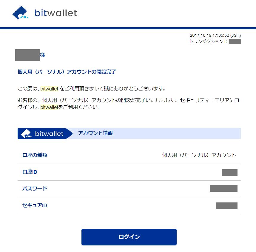 bitwalletのアカウント開設完了メール
