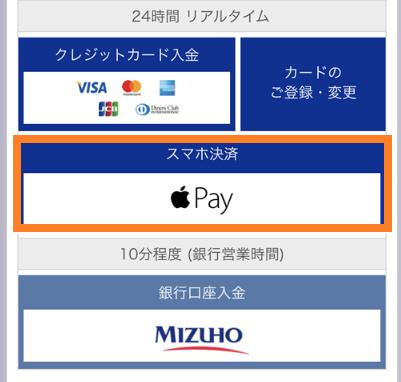 入金方法の中からスマホ決済 Apple Payを選択する