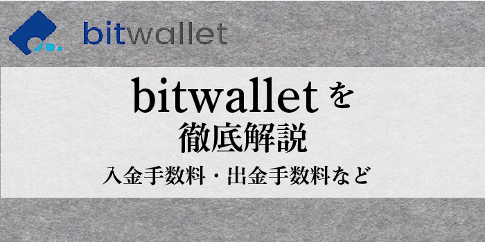 bitwalletとは?特徴を徹底解説