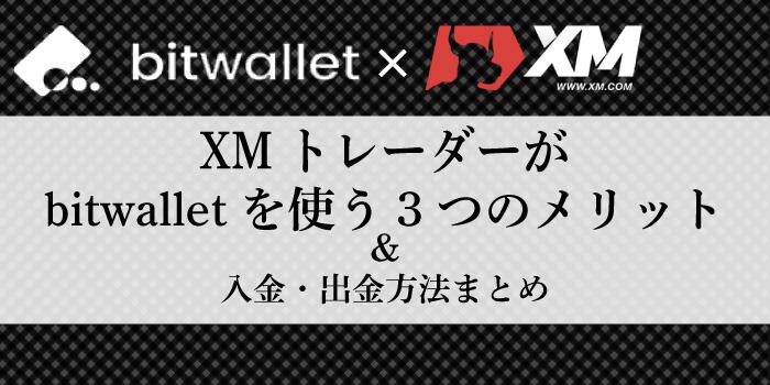 XMトレーダーがbitwalletを利用する3つのメリット
