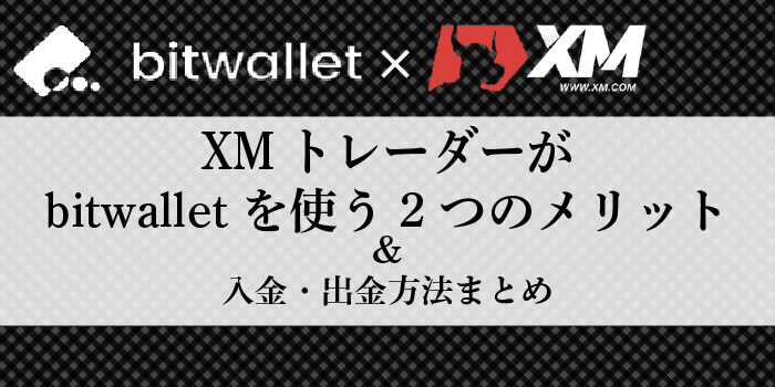 XMでbitwalletを併用するメリット