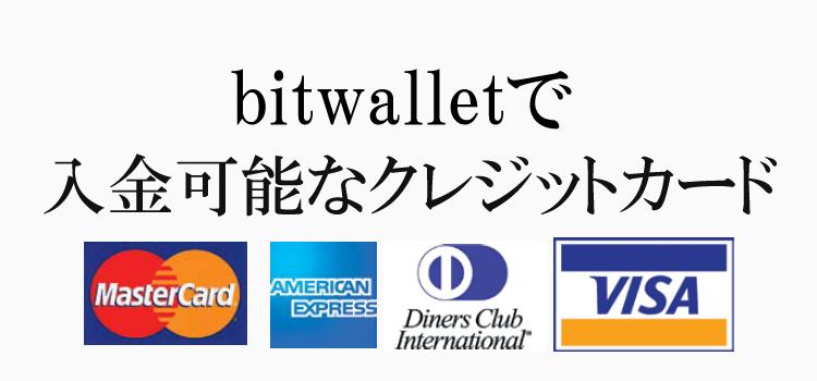 bitwalletで入金可能なクレジットカード一覧