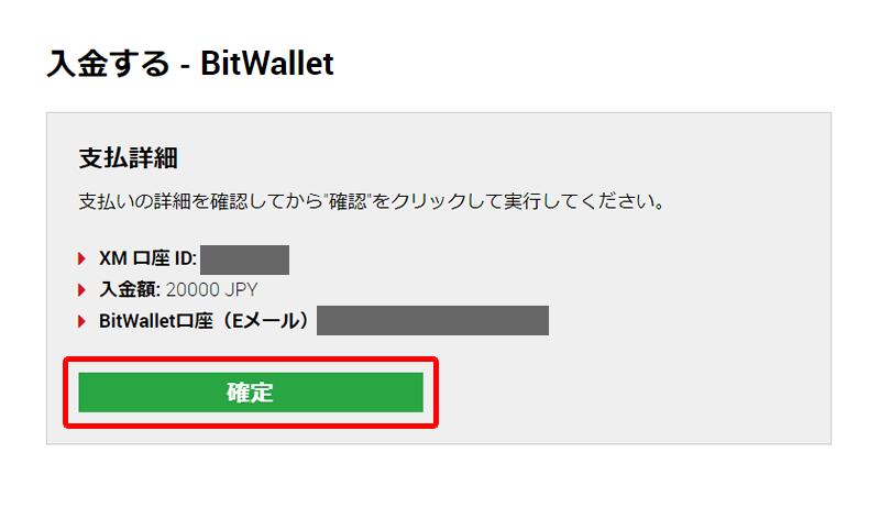 bitwalletの入金確認画面