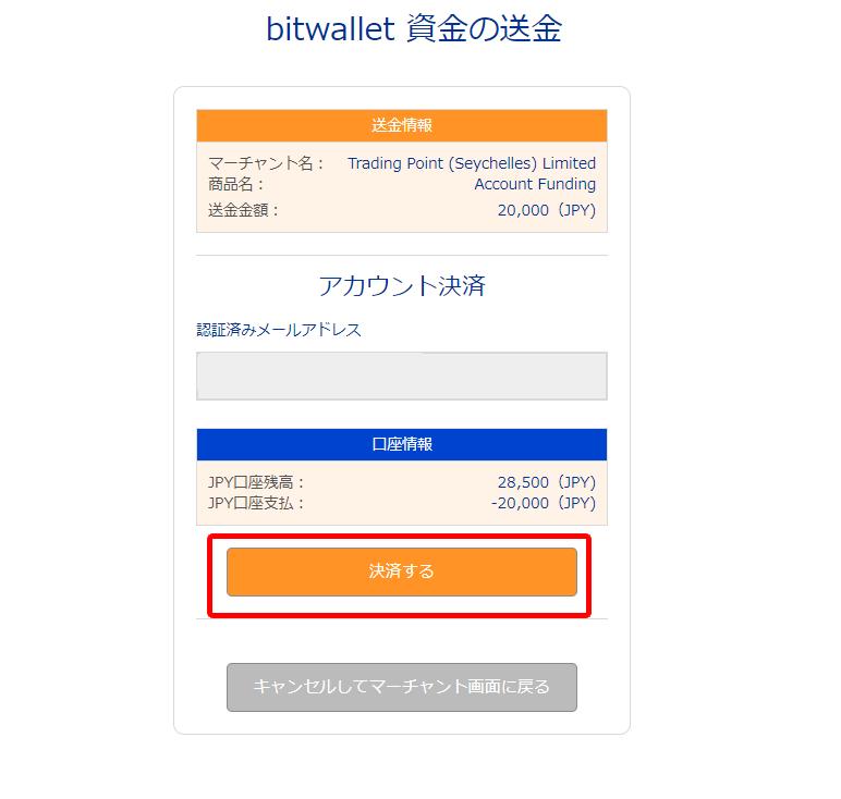 mybitwallet側での確認画面