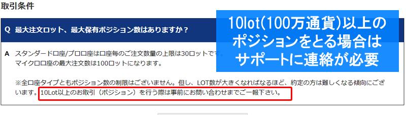 is6comは10lot以上のポジションを取る場合は事前申告が必要