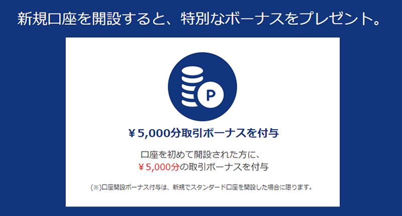 is6comの新規口座開設ボーナス5000円