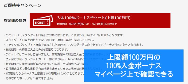 is6comの優待キャンペーンの内容はマイページ上で確認できる