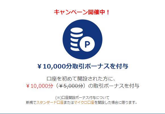 is6comの5000円未入金ボーナス