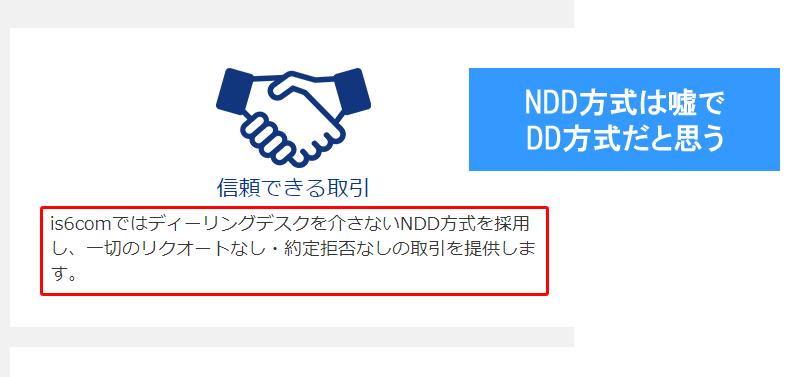 is6comはNDD方式ではなくDD方式だと思う