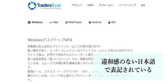 TradersTrustの公式HPは完全日本語対応