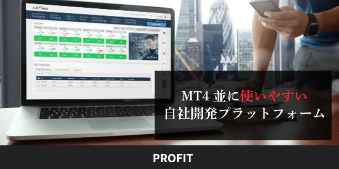 profitはMT4並に使いやすいXLNTradeの自社開発プラットフォーム
