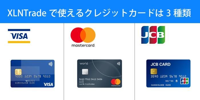 XLNTradeで使えるクレジットカードはVISA・MasterCard・JCBの3種類