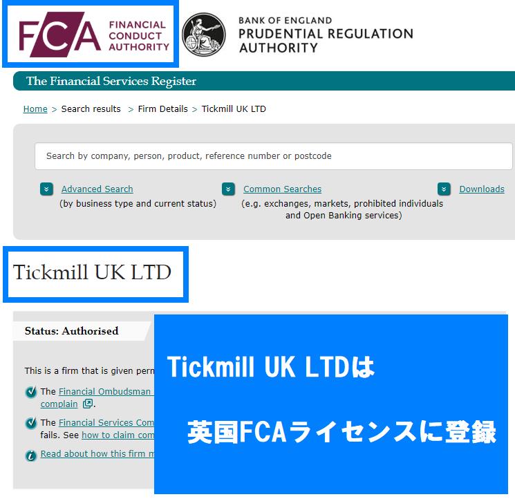Tickmillの親会社はイギリスでライセンス登録アリ