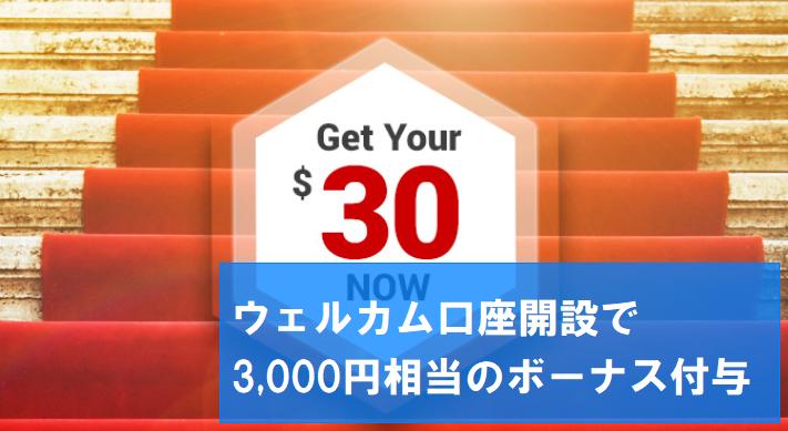ウェルカム口座開設で3,000円分のボーナス付与