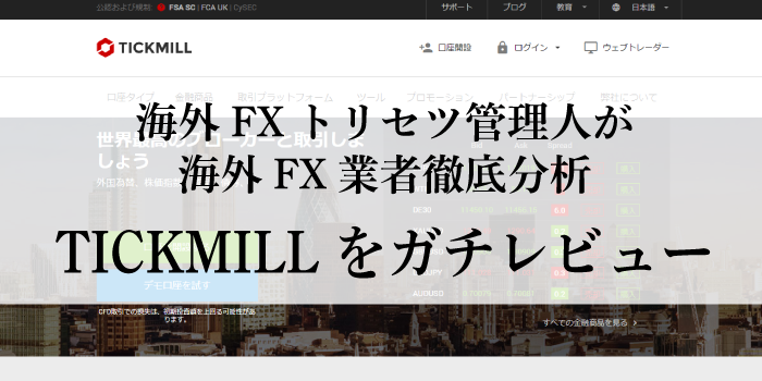 Tickmillの評判は?管理人がガチ評価
