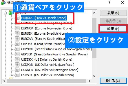 通貨ペアを選択して「設定」をクリック