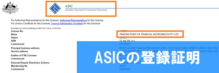 ASICの登録証明