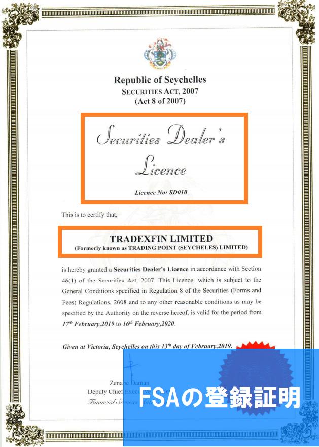FSAの登録証明