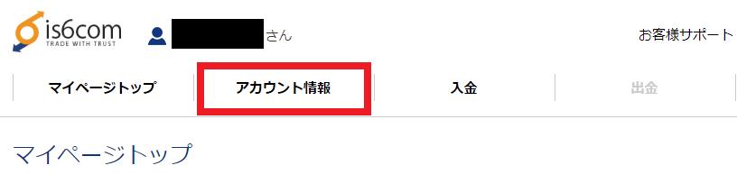 is6comのマイページでアカウント情報をクリックする