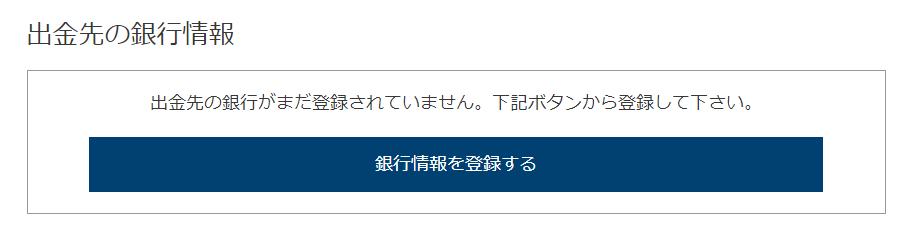 銀行情報を登録するのボタンをクリックして出金先銀行の登録へと進む