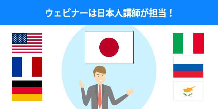 XMのウェビナーは日本人講師が担当する