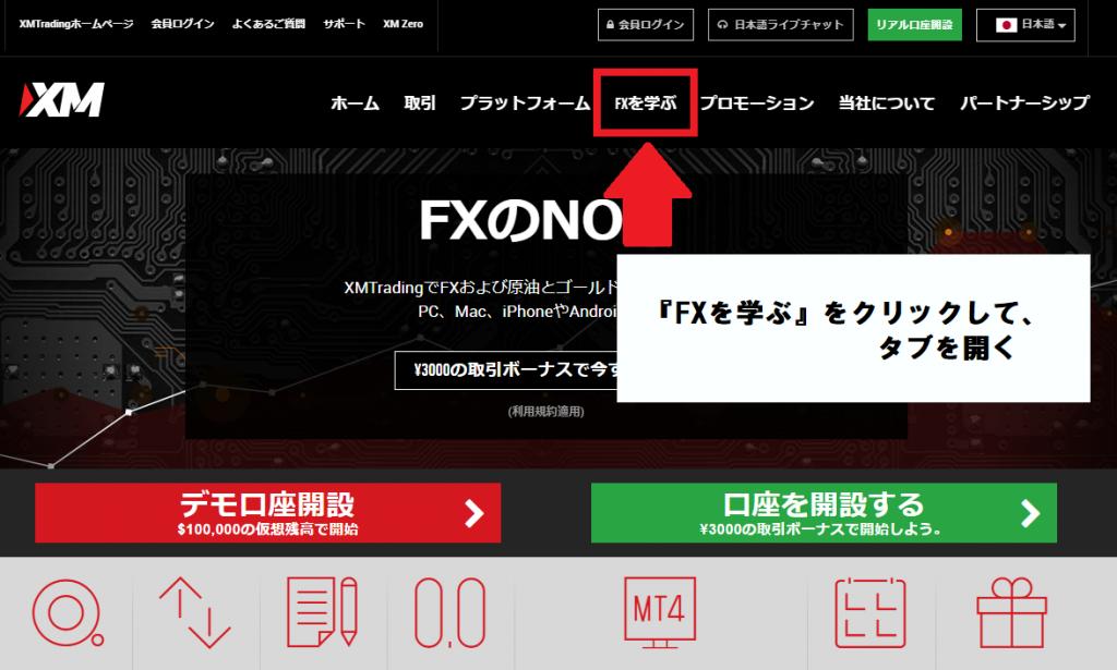 XMの公式HPへアクセスして『FXを学ぶ』をクリック