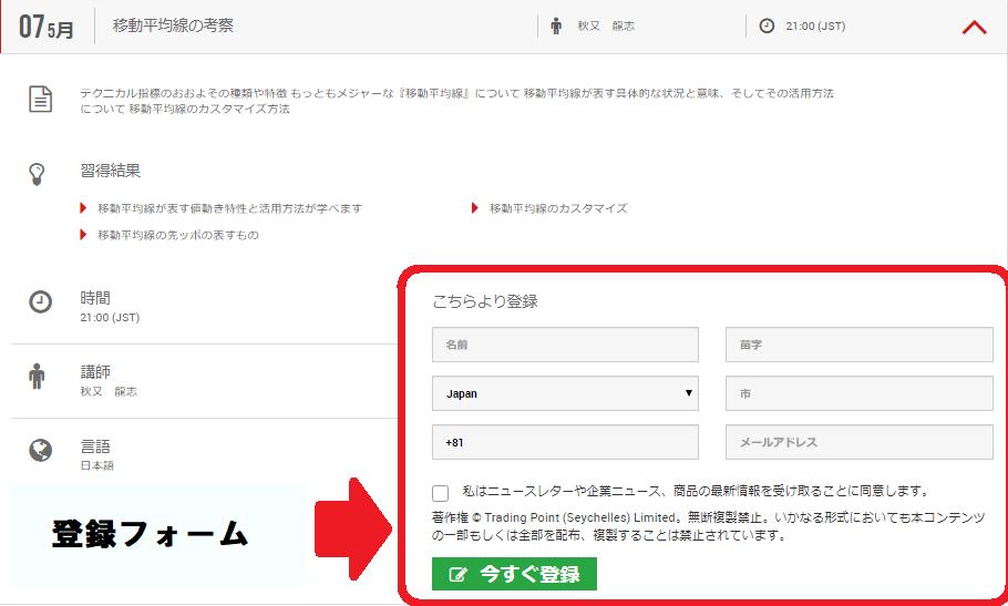 ウェビナーの登録フォーム