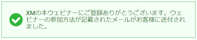 xmウェビナーの登録完了画面