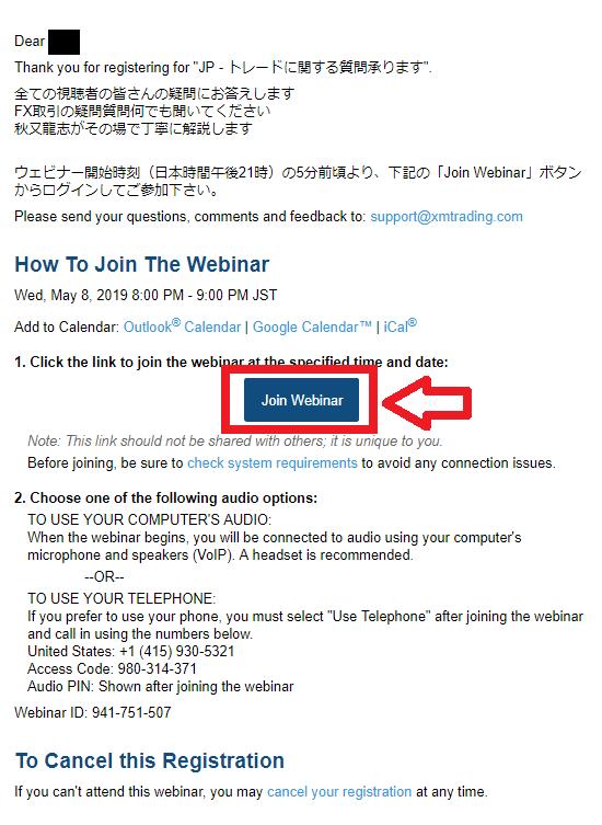 XMウェビナーの登録完了メール