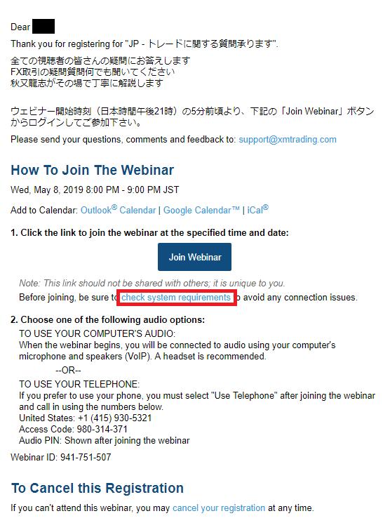 ウェビナー参加メールのcheck system requiresをクリックする