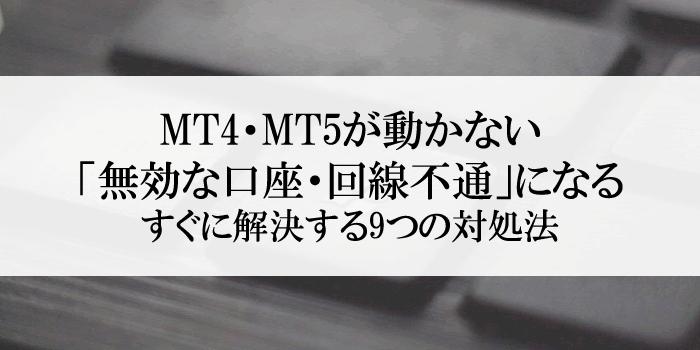 MT4・MT5が動かない、無効な口座・回線不通になる!9つの対処法、徹底まとめ。
