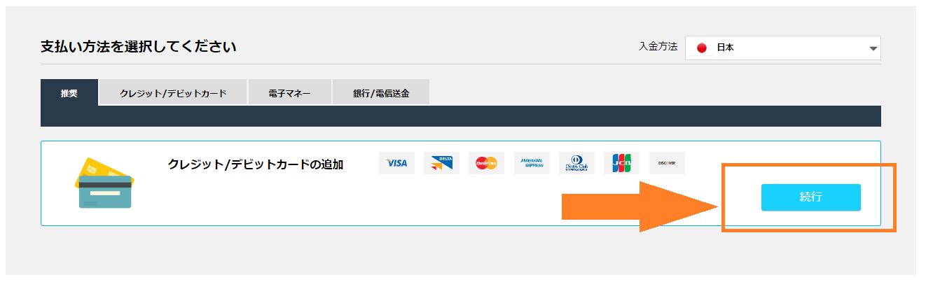 「クレジット/デビットカード」を選択して「続行」をクリック
